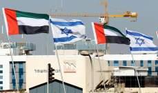 """إتفاق بين هيئتي السوق بـ""""إسرائيل"""" وأبوظبي على التعاون في التكنولوجيا المالية"""