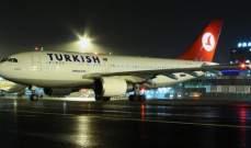 صندوق الثروة التركي يجري محادثات بشأن دعم عاجل للخطوط التركية