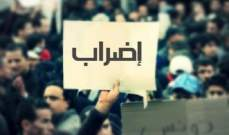 نقابة مستخدمي الضمان تعود للإضراب: هدفنا حماية المؤسسة