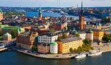 """""""صندوق الثروة النرويجي"""" يستبعد الإستثمار من 15 شركة لأسباب أخلاقية"""