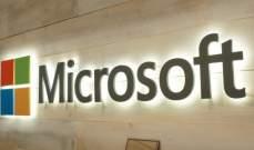 """""""مايكروسوفت"""" تعلن برنامجا جديدا لإعادة شراء الأسهم بقيمة 40 مليار دولار"""