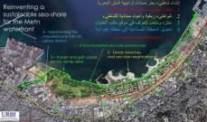مشروع طموح لوصل بيروت والشمال واعادة تأهيل شاطىء المتن