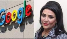 """""""غوغل"""" ترد على إضافة صوت بدرية طلبة الى تطبيق خرائطها"""
