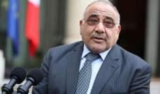 رئيس الوزراء العراقي: سأرفع للبرلمان طلباً رسمياً بالإستقالة