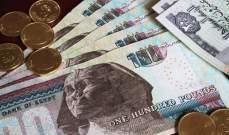 توقعات بنمو اقتصاد مصر نحو 6 % خلال العام المالي الحالي
