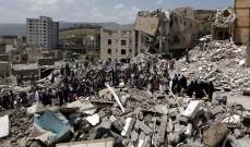 الأمم المتحدة: إقتصاد اليمن بصدد كارثة غير مسبوقة