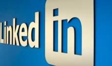 """الآن يمكنك الاطلاع على أهم الأخبار الشائعة يوميا على """"LinkedIn"""""""