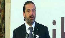 """الحريري في مؤتمر """"بالوطني بدعم وطني"""": اللبنانيون يريدون الانتاج وفرص العمل"""