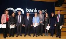 """""""Bankmed"""" يبادل هدايا الزبائن في نهاية العام بتبرعات لـ7 جمعيات لبنانية"""