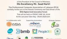 """""""المنتدى العربي للابتكار الرقمي"""" ينعقد في لبنان بمشاركة نخبة من رواد الاعمال اللبنانيين والعرب وخبراء دوليين"""