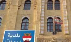 بلدية بيروت: سنعمل على رفع مستوى البنى التحتية وتنفيذ عدد من المشاريع الاستثمارية