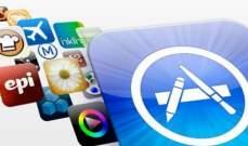 """""""أبل"""" تحذف 18 تطبيقاً ضاراً من متجرها الإلكتروني"""