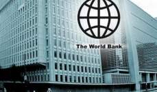 """""""البنك الدولي"""": لبنان بحاجة إلى مساعدة نفسه حتى نتمكن من مساعدته"""