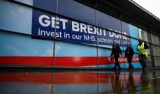 بريطانيا تعلن إنتهاء المحادثات التجارية مع الإتحاد الأوروبي