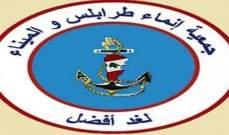 جمعية إنماء طرابلس والميناء: من أولويات الحكومة المقبلة وضع خطة طوارىء اقتصادية انقاذية للبلاد