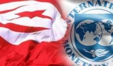 صندوق النقد الدولي: تونس تشهد انتعاشاً متواضعاً
