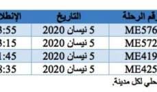 طيران الشرق الاوسط اعلنت برنامج رحلات إجلاء اللبنانيين المنتشرين ليوم غد