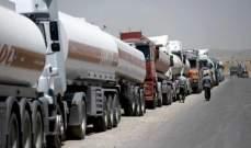 العراق يعلن تسهيل مرور 10 صهاريج محمّلة بالبنزين كمساعدة من إيران إلى لبنان