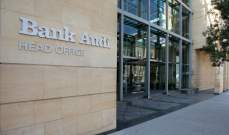 """تقرير """"بنك عودة"""": أسباب خفض """"موديز"""" تصنيف لبنان الأئتماني الى أدنى الدرجات"""