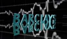 """""""باركليز"""" يتوقع سعر """"برنت"""" عند 66 دولاراً للبرميل خلال 2021"""