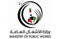 وزارة الاشغال الكويتية تلغي عقد شركة مقاولات بسبب اخفاقها في مشروع السوق المركزي فيغرناطة