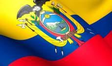 بعد إغلاق خط أنابيب.. الإكوادور تعلن حالة القوة القاهرة على إنتاج النفط