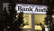 """تقرير """"بنك عوده"""": تراجع كبير في الإيرادات والنفقات المالية على مدار النصف الأول من العام"""