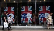 بريطانيا.. التضخم يرتفع إلى 0.7% مع صعود أسعار الوقود والملابس