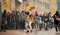 الإكوادور تتوقع انخفاض ثلث إنتاج الخام نتيجة الإحتجاجات الشعبية