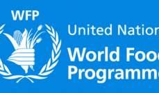 برنامج الأغذية العالمى يرفع الطوارئ ويحذر من ذعر مستوردي الأغذية