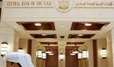 """""""المركزي الإماراتي"""" يرفع قيمة احتياطي الذهب بنسبة 1.5% بحلول نيسان"""