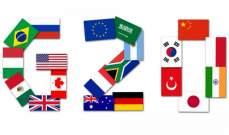 مجموعة العشرين: انتعاش النمو العالمي هذا العام والتوترات التجارية والجيوسياسية من المخاطرالرئيسية