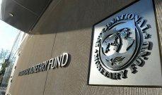 صندوق النقد: سلطنة عمان طلبت مساعدة لوضع إستراتيجية للدين في الأمد المتوسط