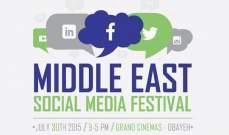 """إنطلاق فعاليات مؤتمر """"Middle East Social Media Day"""" في """"ABC"""" الضبية"""