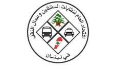 الإتحاد العام لنقابات السائقين: نرفض المشاركة في الإضراب غداً