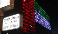 """الإمارات و""""إسرائيل"""" تبحثان التعاون في المجالات الزراعية والمائية"""