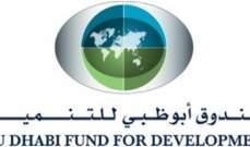 """""""صندوق أبوظبي للتنمية"""" يدعم مشروعاً للمشتقات النفطية في الأردن بـ771 مليون درهم"""