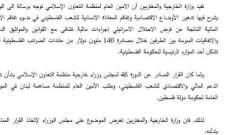 قرارالتبرع بمبلغ 500 مليون ليرة لحكومة فلسطين حصل على موافقةمجلس الوزراء مجتمعا