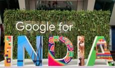 "10 مليارات دولار تعتزم ""غوغل"" استثمارها في الهند"