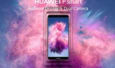 """هاتف """"Huawei P Smart"""".. بكاميرا خلفية مزدوجة ومواصفات مميزة"""
