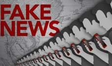 مواقع إخبارية مزيفة تربح ملايين الدولارات من الإعلانات