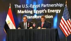 مصر والولايات المتحدة تعززان تعاونهما بمجالات الطاقة