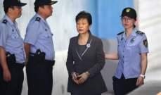 بجرم الفساد.. تأكيد حكم السجن 20 عاما بحق الرئيسة السابقة لكوريا الجنوبية