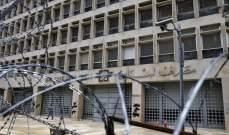 """مصدر نقدي سابق للإقتصاد: 3 مصارف لبنانية فقط تتمتع """"بملاءة إيجابية"""""""