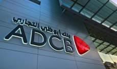 """5.2 مليار درهم أرباح """"بنك أبوظبي التجاري"""" في 2019"""