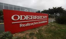 """شركة """"أوديبريشت"""" البرازيلية تتقدم بطلب حماية من الإفلاس امام المحكمة"""