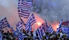 أزمة في إيطاليا قد تحولها إلى يونان جديدة