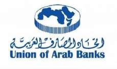 """""""الإسكوا"""" و""""اتحاد المصارف العربية"""": أسواق المال الرئيسية فقدت 25% من قيمتها في الربع الأول"""