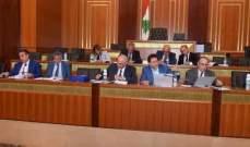 اقرار موازنة رئاسة الجمهورية في الجلسة المسائية للجنة المال والموازنة