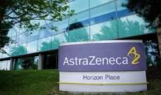 """رئيس """"أسترازينيكا"""" يتوقع وصول فاعلية اللقاح ضد """"كورونا"""" لـ95%"""